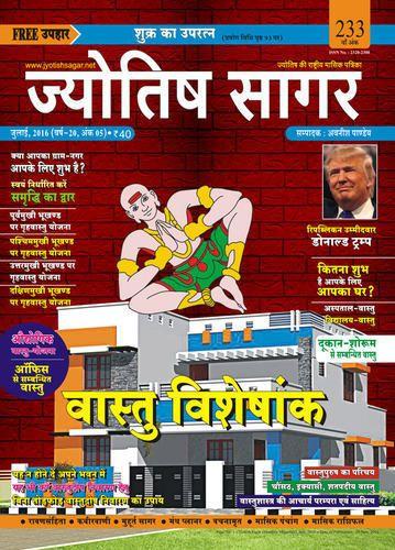 Jyotish Sagar Astrology Magazine July 2016