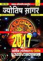 Jyotish Sagar Astrology Magazine December 2016