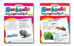 Elanthalir Eluthupayirchi LKG UKG - Children Books