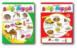 Tamil Amudham Book