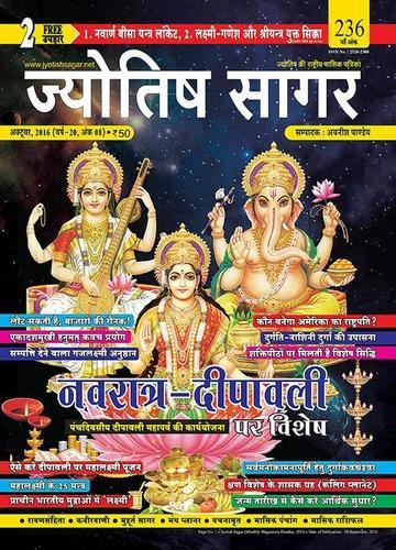 Jyotish Sagar Astrology Magazine October 2016