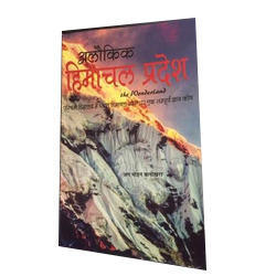 Himachal Specialized Book