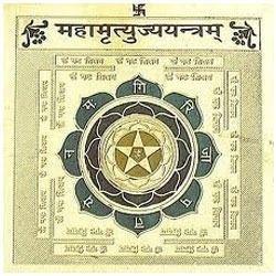 Maha MutrunJay Yantra