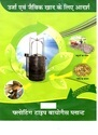 Mini Bio Gas Plant System