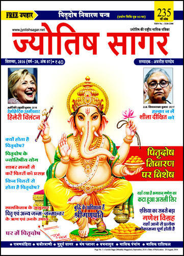 Jyotish Sagar Astrology Magazine