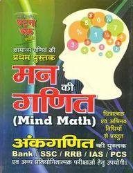 Man Ki Ganit - Books