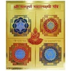 Sampurna Maha Laxmi Yantra