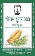 Wheat Seed Packaging Bags