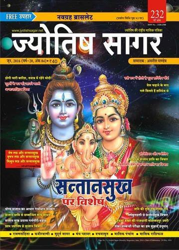Jyotish Sagar Astrology Magazine June 2016