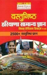 Vastunisht Haryana Samanya Gyan 2500 Vastunisht Prashan