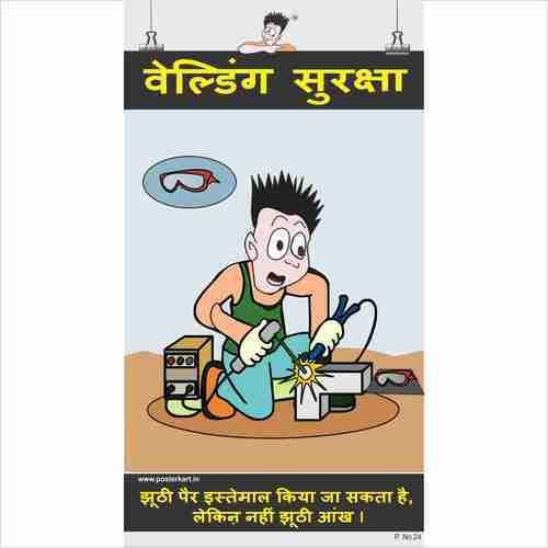 hindi welding safety poster at rs 288 piece