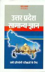 Uttar Pradesh Samanya Gyan