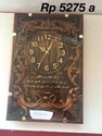 Rp 5275 A Wall Clock