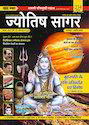 Jyotish Sagar Astrology Magazine August 2016