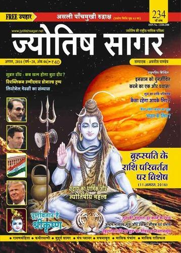 Jyotish Sagar Astrology Magazine August 2016