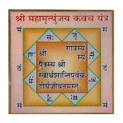 Maha Mrityunjaya Kavach Yantra