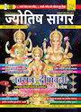 Jyotish Sagar Astrology Magazine October 2016