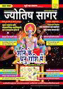 Jyotish Sagar Astrology Magazine, January 2017