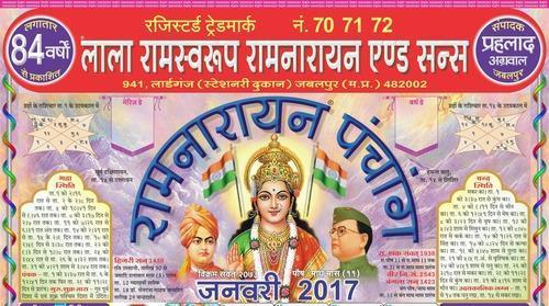 Lala Ramswaroop Ramnarayan Panchang, Jabalpur - Wholesale Supplier ...