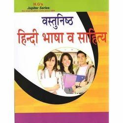 Vastunisth Hindi Bhasha Book