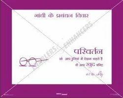 Gandhiji Posters in Hindi