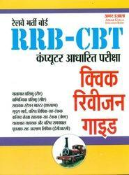RRB-CBT Computer Aadharit Pariksha Quick Revision Guide