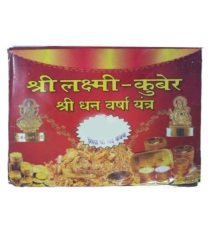 Shri Laxmi Kuber Dhan Varsha Yantra