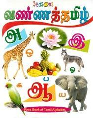 Vannathtamil School Books