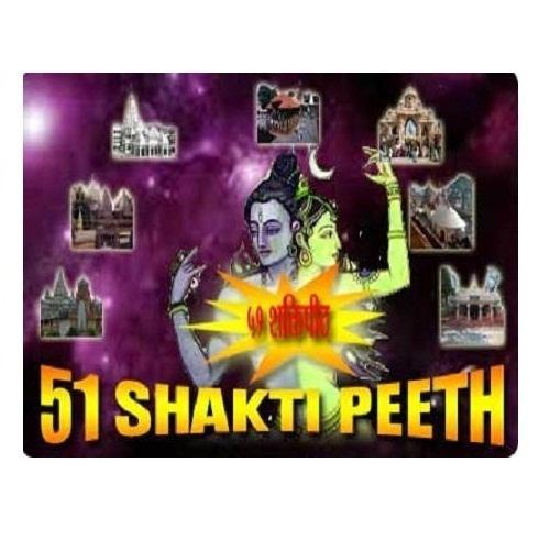 51 Shakti Peeth Pooja Kit