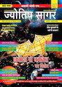 Jyotish Sagar Astrology Magazine  November, 2016