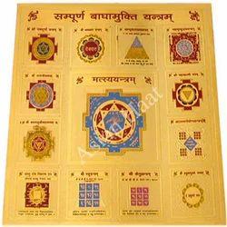 Sampurna Badha Mukti Yantra