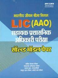 LIC AAO Sahayak Prashasanik Adhikari Model Papers