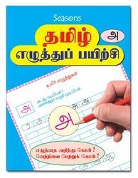 Tamil Hand Writing LKG - Children Books