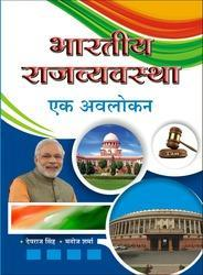 Political Science Book