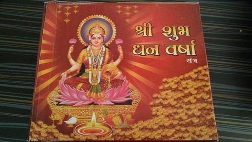 Shri Shub Dhan Versha Yantra Book