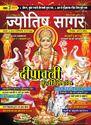 Jyotish Sagar Astrology Magazine October-2, 2016