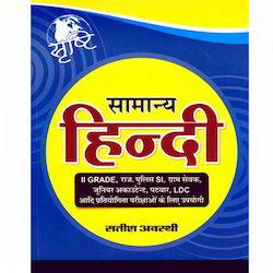 Competitive General Hindi Book