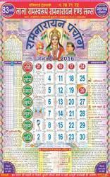 Lala Ramswaroop Ramnarayan Panchang Jabalpur