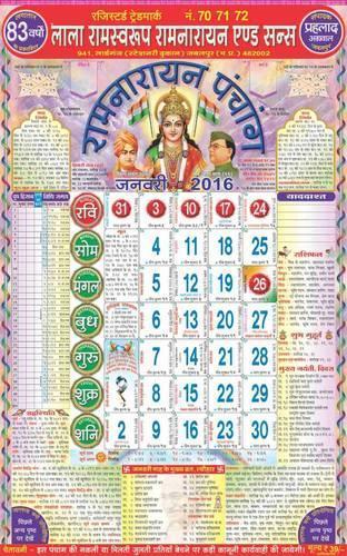 Calendar Lala Ramswaroop April : Lala ramswaroop ramnarayan panchang jabalpur