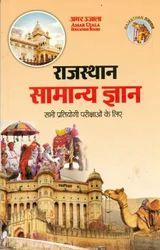 Rajasthan Samanya Gyan