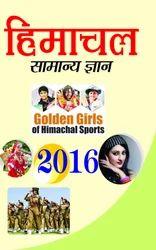 HP GK New Title Hindi 2016