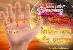 Marriage Problem Astrology Services