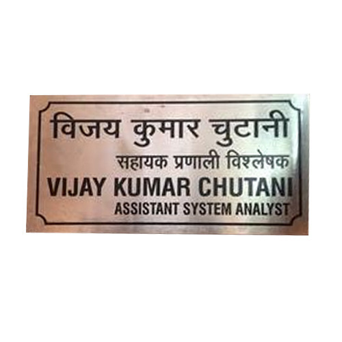 Manufacturer of name plate acrylic number plate by jeet - Brass name plate designs for home ...