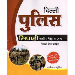 Delhi Police Exam Book