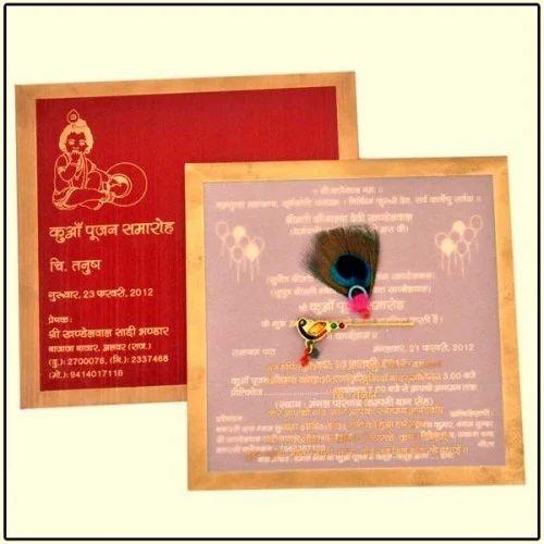 Invitation Sms For Kua Pujan Infoinvitation Co