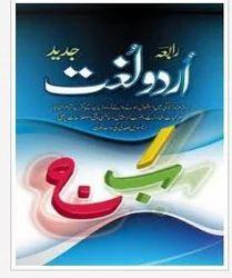 Urdu Books - Retailers in India