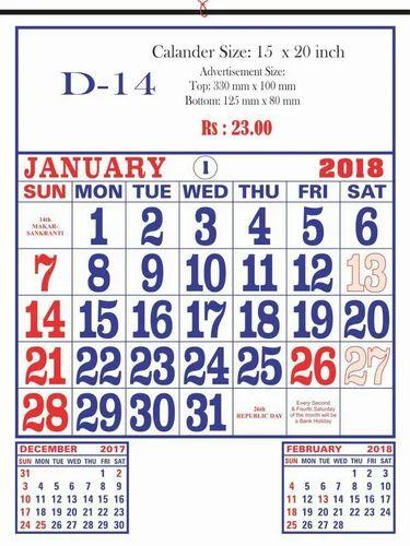 Simple Wall Calendar