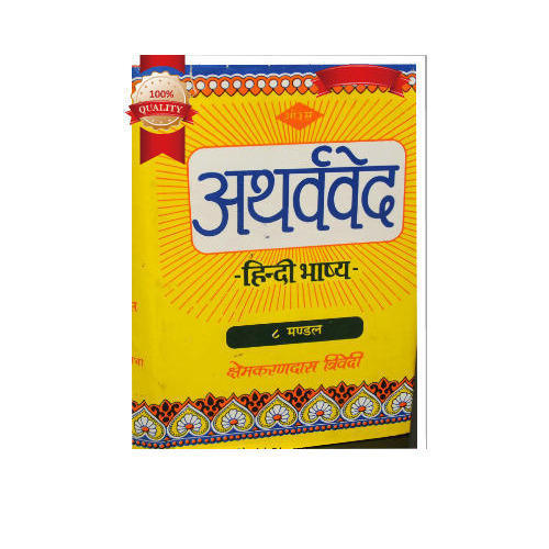 Religious Books - Atharva Veda Book Manufacturer from Indore
