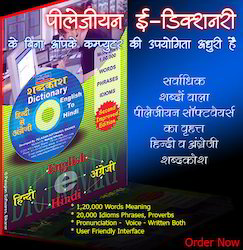 Electronic Dictionary at Best Price in India