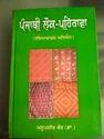 Virsa Book